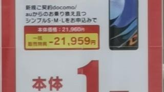 ワイモバイル Redmi 9T