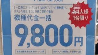 softbank Pixel5a