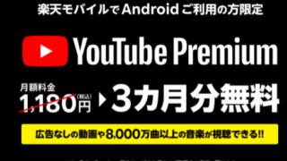 YouTube 楽天モバイル